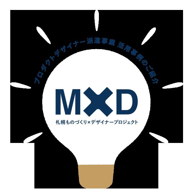 札幌ものづくり×デザイナープロジェクト